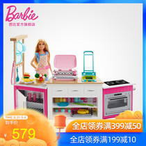 Barbie Doll Barbie's Dream Kitchen Doll Set Girl Princess Gift Box Gift Children's Toys