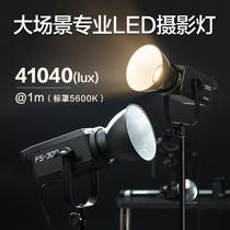 Nanguan Nanguang FS300LED photographic image fill light Constant light spotlight Portrait studio equipment Photo soft light light