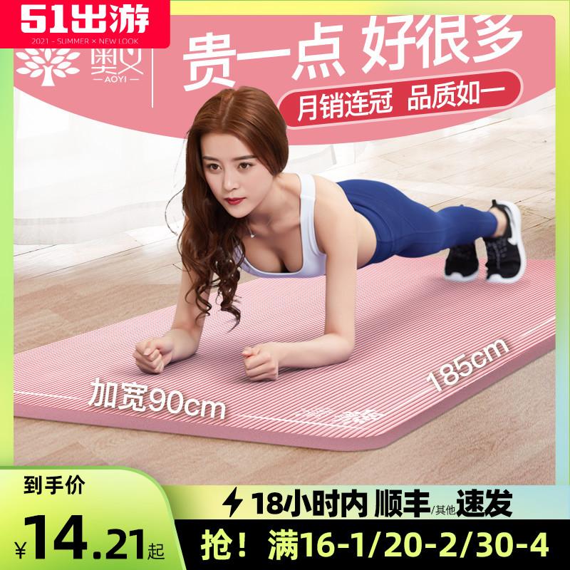 Upanyi yoga mat Beginner women Men thickened widened lengthened fitness dance Non-slip yoga mat Home