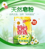 Willus Mother Choose natural Soap Powder Fragrance 2kg transparent soap powder fragrance soap Washing powder gold dress