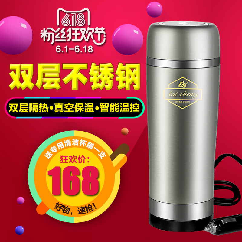 Taicheng car electric cup 12V24 car home dual-use car plus water heater kettle mug boiling water 100 degrees