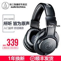 Audio Technica/Tietriangle ATH-M20X PC Headset Professional Recording and Listening Earphone
