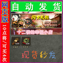 Three Kingdoms kill ol Gift Pack Flash Carlie Package Point card 10 hand 20 one account can buy 4