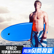 Professional surfboard adult skis board children swimming floating plate thickening leg kick boards standing a surfboard.