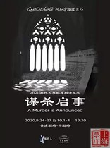 Tickets for the 2020 edition of the Shanghai ticket 啓 Agathas Chinese 2020