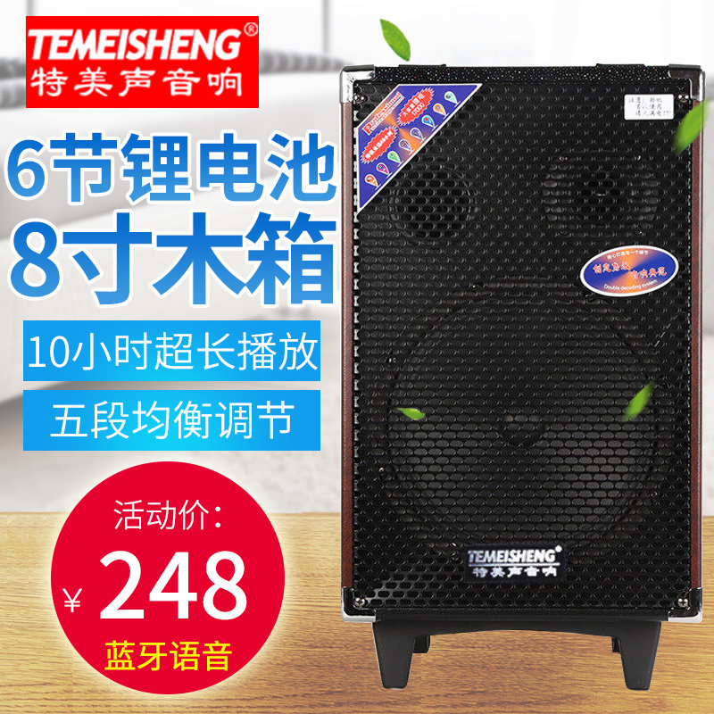 Tebel Q8S Square Dance Outdoor Audio Card Portable Mobile Pole Square Battery Speaker High Power