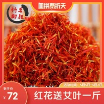 A kilo of grass to protect the face of Xinjiang red flower grass red flower red flower 500 grams to send Ai Ye 500G