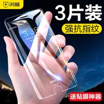 闪魔 苹果7钢化膜iphone8plus全屏全覆盖苹果7plus手机8抗蓝光3D贴膜7p后膜水凝全包边mo透明防摔屏幕防指纹