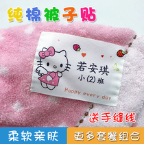 Cotton Quilt Stickers Non-embroidery kindergarten baby Entrance custom name sticker can sew package waterproof name