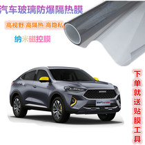Haval F7X Camry double engine car film sunscreen heat insulation film explosion-proof solar film full privacy film