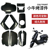 Calf electric car full set of retrofitted original accessories adapted to the big cow N1S black paint shell