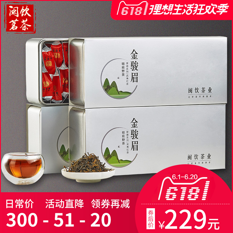 Send Shun Feng 2018 tea tea Jin Jun Mei black tea Wu Yi Shan Tong Mu Guan Jin Chunmei tea K598
