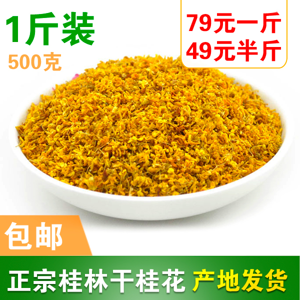 Dry sweet-scented osmanthus tea, dried sweet-scented osmanthus tea, dried sweet-scented osmanthus, dried sweet-scented osmanthus tea, Guilin, Guangxi, 500 g 1 kg package