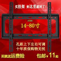 液晶电视挂架通用壁挂14-80寸挂墙上的电视机架子万能显示器支架