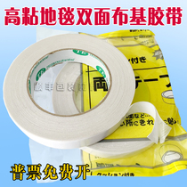 Double-sided cloth glue carpet tape floor Tape Special tape width 20mm length 20 yards do not leave residual glue