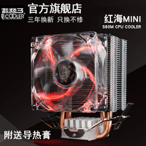 Overclocking three Red Sea mini computer CPU Radiator 1155-pin CPU fan AMD1151 1150 Desktop i3i5 overclocking 3 Red Sea Mini