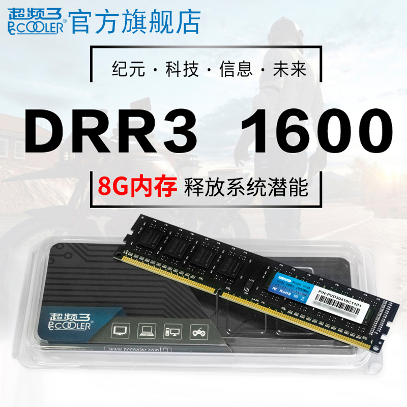 Ddr3 1600 8g, overclocking three 8G memory stick DDR3 1600 computer desktop memory stick Support dual channel three generation memory