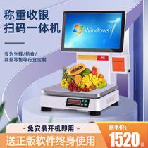 双屏收银秤一体机水果零食店生鲜超市收银秤电子秤重收银机收款机