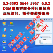 White Heiqun Hui NAS to solve the problem of 5.255925967 6.0.2 8451 remote thunder set installation