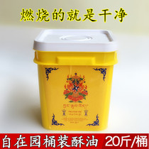 In the garden barrel containing solid butter 20 Jin vegetable butter smokeless butter monastery for Buddha Lantern oil
