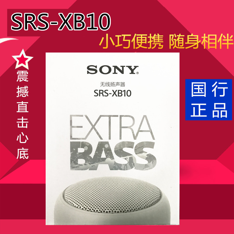 [send audio cable] Sony / Sony SRS-XB10 XB10 wireless Bluetooth speaker is now mini portable speaker