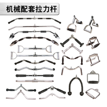 Comprehensive fitness equipment handle bird shaped rod hoop D type adhesive pull rod instrument household high and low lever