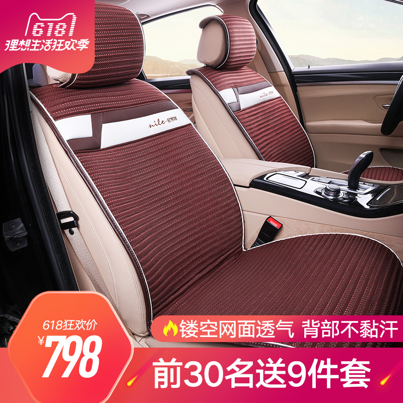 Nile Four Seasons General Motors Seat Cushion Junyueqijun Passat Maiteng Road Guansuoteng a4a6l Seat Cushion