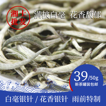Value recommended 2021 new tea Mingqiang spring tea white silver needle Junshan silver needle flower fragrance silver needle 50 grams cans ration tea