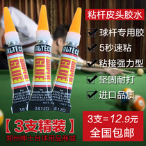 Billiards Rod sticky Leather Head special glue imported ante solid quick-drying type ball Rod 502 sticky gun head glue