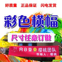 La couleur de la bannière de la bannière verticale de la bannière de la publicité personnalisée Chongqing ouverture de la bannière de la main de production de drapeau personnalisé