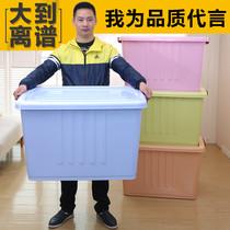250L Oversized thickened plastic storage box quilt clothes storage box toy storage box large code finishing box