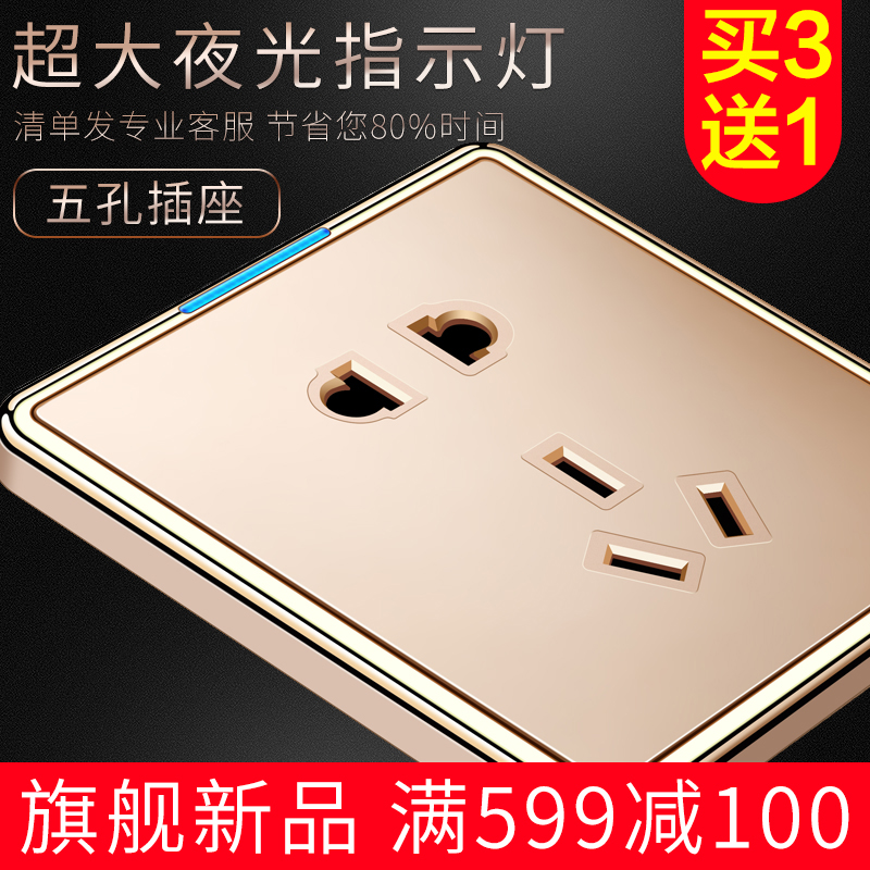 International Electrician and Household 86 Type Switch and Socket Wall Two or Three Insertion Power Supply Wall with 5-hole Socket Panel