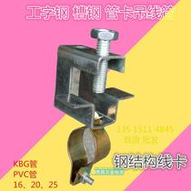 Square card steel Structure pipe card crane 20 wire pipe Fittings 16KBG wire pipe clasp fixed buckle elevator
