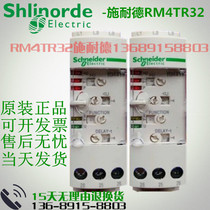 Schneider phase sequence relay Rm4tr32 over-undervoltage protection relay Rm4-tr32 Alternative Rm22tr33