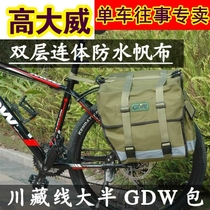 Gaodawei backpack mountainous bicycle army green waterproof tail pack rear rack Baochuan Tibetan line riding equipment