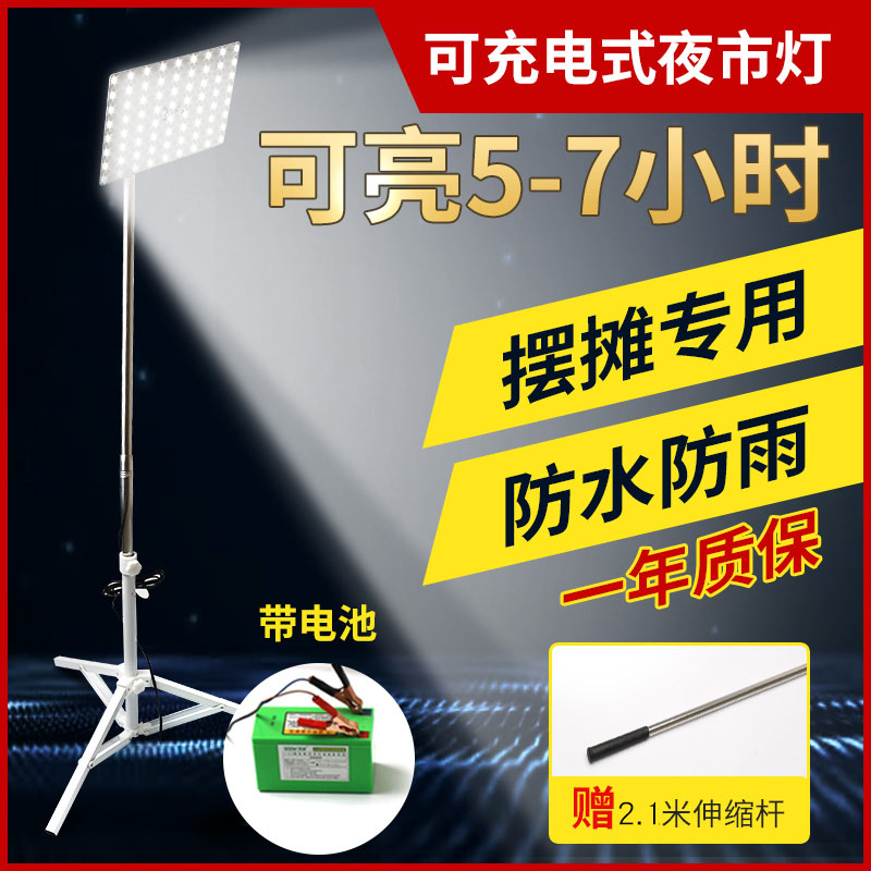 Lighting lamp 12V special LED rechargeable battery lamp bulb super bright belt rack for night market lamp and floor lamp stand
