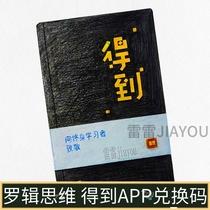 Obtenir App recharge carte VIP Livre année Carte recharge code