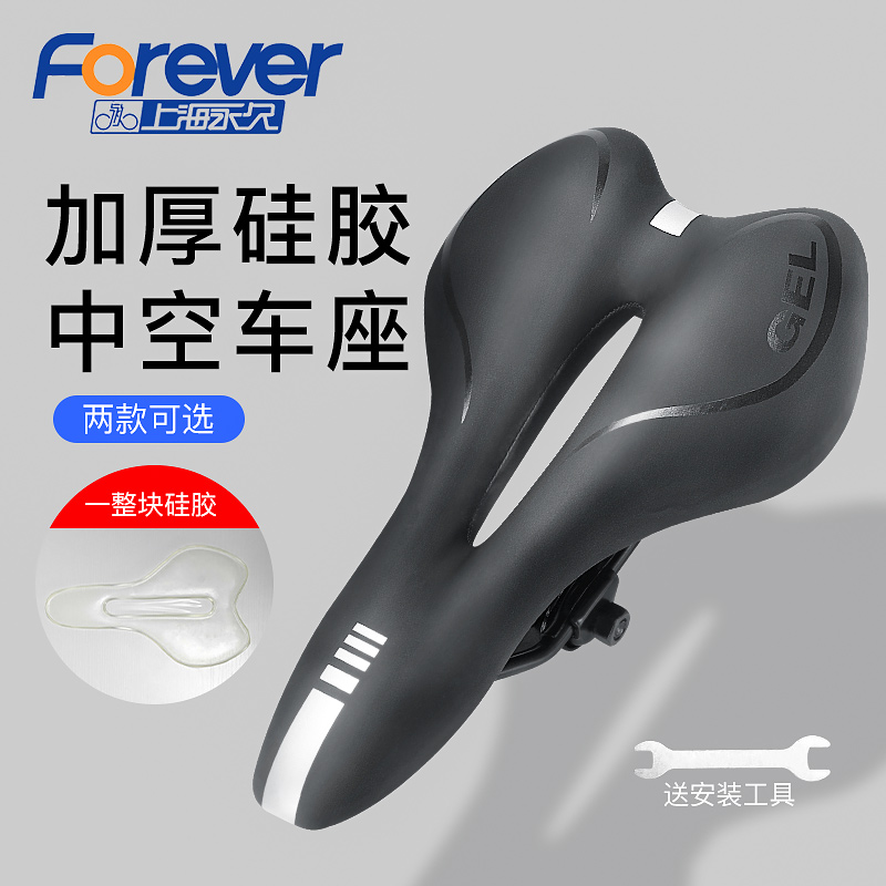 Permanent universal mountainous bicycle cushion soft thicker cushion bicycle seat comfortable saddle seat accessories silica gel