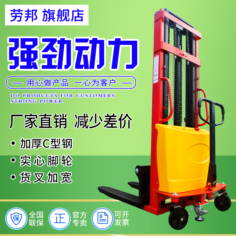 Laubang factory directly electric reactor high-rise vehicle pile high car 1 ton 2 tons of small hydraulic lift loading and unloading vehicles