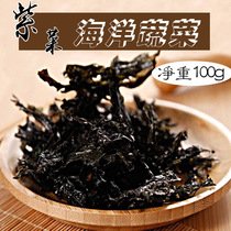 17 New goods wild head water laver dried sand free wash seaweed net weight 100g any 2