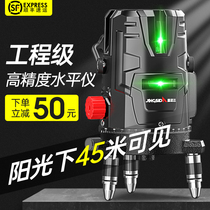 Infrared laser level meter High precision strong light thin line green light 3 line 5 line Outdoor special flat water automatic leveling