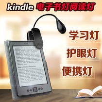 ebook lamp reading lamp Kindle3 K4 6 touch N00k2 3newkindle lamp LED reading lamp