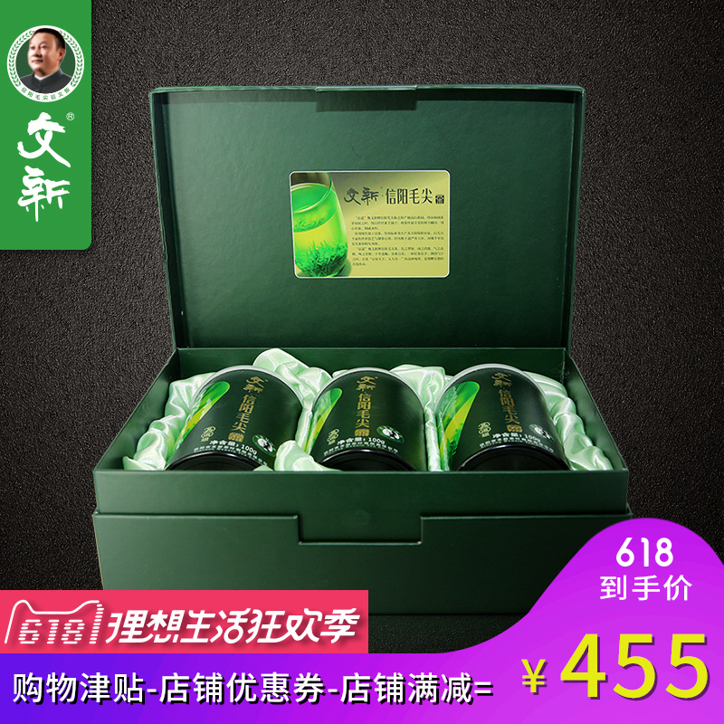 Xinyang Maojianwen New Green Tea Taste Series 300g Super Gift Box on the Market in 2019