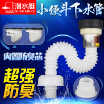 Submarine urinal sewer pipe deodorant urinal drain Tube urinal urination Pipe accessories Built-in deodorant core