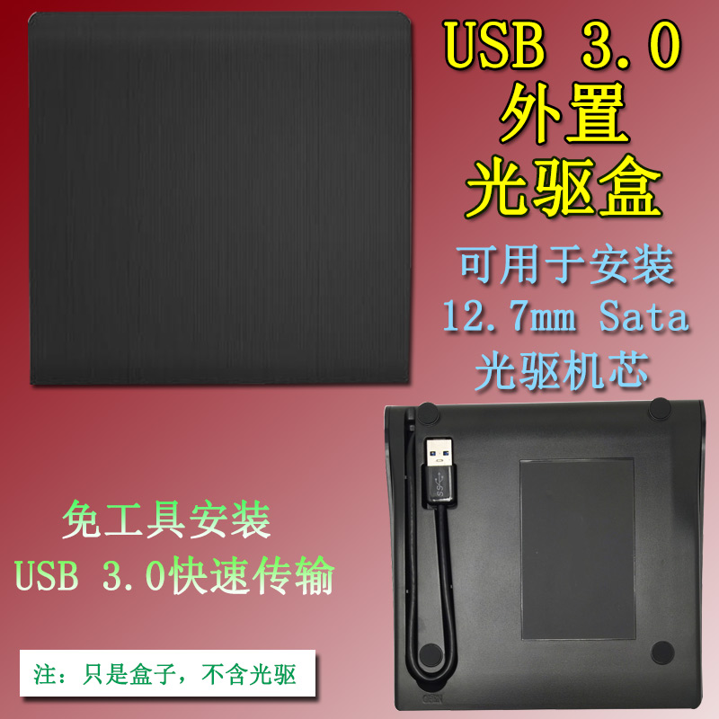 USB 3.0 External CD-ROM Box 12.7MM SATA CD-ROM to USB Mobile CD-ROM Box Tool-free Installation