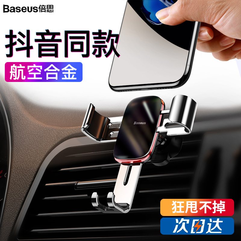 Persh car mobile phone frame car with a bracket navigation car to support the air port gravity universal support