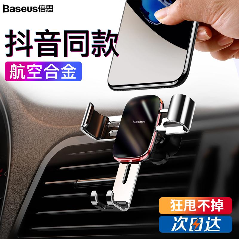Peppers voiture voiture voiture rack de téléphone mobile avec voiture de navigation support pour soutenir la gravité de l'aération universelle soutien universel