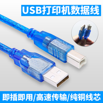 Kai Rui Fast Mak han printing TSC jia Bo USB printer line data cable High Speed 2.0 square mouth 1.5 meters
