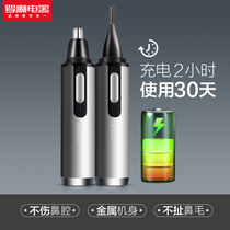 Триммер для волос для носа для мужчин перезаряжаемый триммер для волос для носа для мужчин электробритва для бритья для носа ножницы для волос для женщин