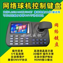 Сетевая клавиатура Haikang мяч машина управления клавиатурой 3D операции 5-дюймовый экран поддержки onvif протокол поддержки H.265